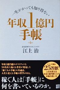 一生かかっても知り得ない年収1億円手帳