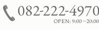 TEL:082-222-4970 / OPEN:9:00~20:00