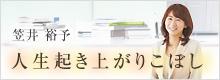 笠井裕予の「人生起き上がりこぼし」