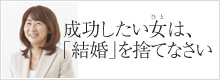 笠井裕予の成功したい女は、「結婚」を捨てなさい